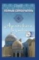 Полный самоучитель арабского языка